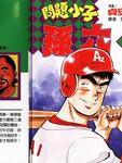 问题小子孙六漫画第55卷