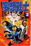 妄想战士漫画第2卷