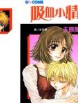 吸血小情人漫画第1卷