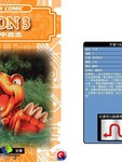 小恐龙阿贡漫画第3卷
