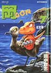 小恐龙阿贡漫画第7卷
