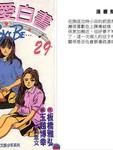 新恋爱白书I漫画第29卷