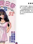 新恋爱白书I漫画第32卷