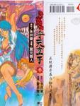 降魔传手天童子漫画第3卷