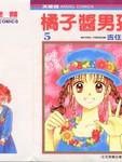 橘子酱男孩漫画第5卷