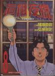 真相夜线漫画第8卷