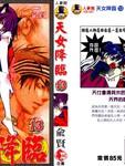 仙女降临漫画第13卷