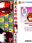 仙女降临漫画第14卷