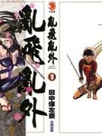 乱飞乱外漫画第8卷