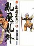 乱飞乱外漫画第5卷