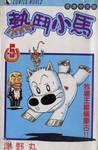 热斗小马漫画第5卷