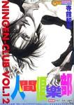 人间俱乐部漫画第12卷