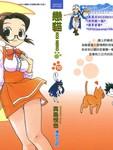 恋猫漫画第10卷