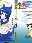 恋猫漫画第9卷