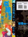 亚达战记漫画第4卷