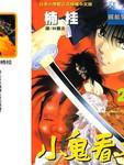 鬼切丸(小鬼看刀)漫画第20卷