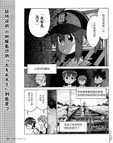 Little_Busters漫画第45话