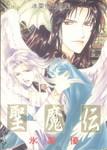 圣魔传漫画第9卷