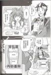 SEED_DESTINY_ASTRAY漫画第7-8话