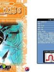 神厨满太郎漫画第6卷