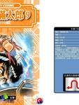 神厨满太郎漫画第9卷