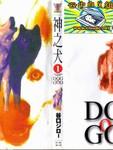 神之犬漫画第1卷