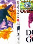 神之犬漫画第2卷