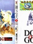 神之犬漫画第3卷