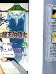 水龙王的骑士漫画第3卷