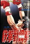 铁拳对钢拳漫画第42卷