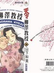 天才柳泽教授的生活漫画第29卷