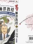 天才柳泽教授的生活漫画第26卷