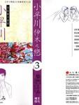 小早川伸木之恋漫画第3卷