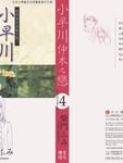 小早川伸木之恋漫画第4卷