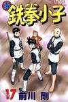 新铁拳小子漫画第17卷