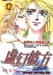 虚幻彼方漫画第12卷