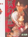 妖幻之血漫画第1卷