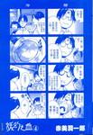 妖幻之血漫画第4卷