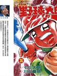 野球太郎漫画第36卷