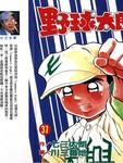 野球太郎漫画第37卷