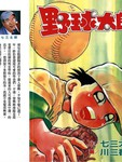 野球太郎漫画第38卷
