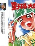 野球太郎漫画第39卷