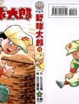 野球太郎漫画第40卷