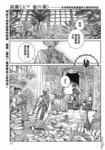英国恋物语漫画第17话