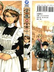 英国恋物语漫画第10卷