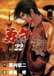 勇午漫画第22卷