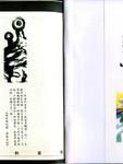 朝雾的巫女漫画第2卷