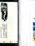 朝雾的巫女漫画第3卷