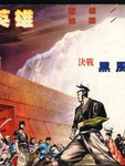 中华英雄漫画第131-137卷
