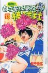 最强!都立葵坂高校棒球社漫画第13卷